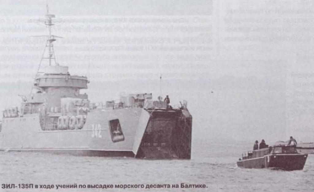 """135П """"Дельфин"""""""