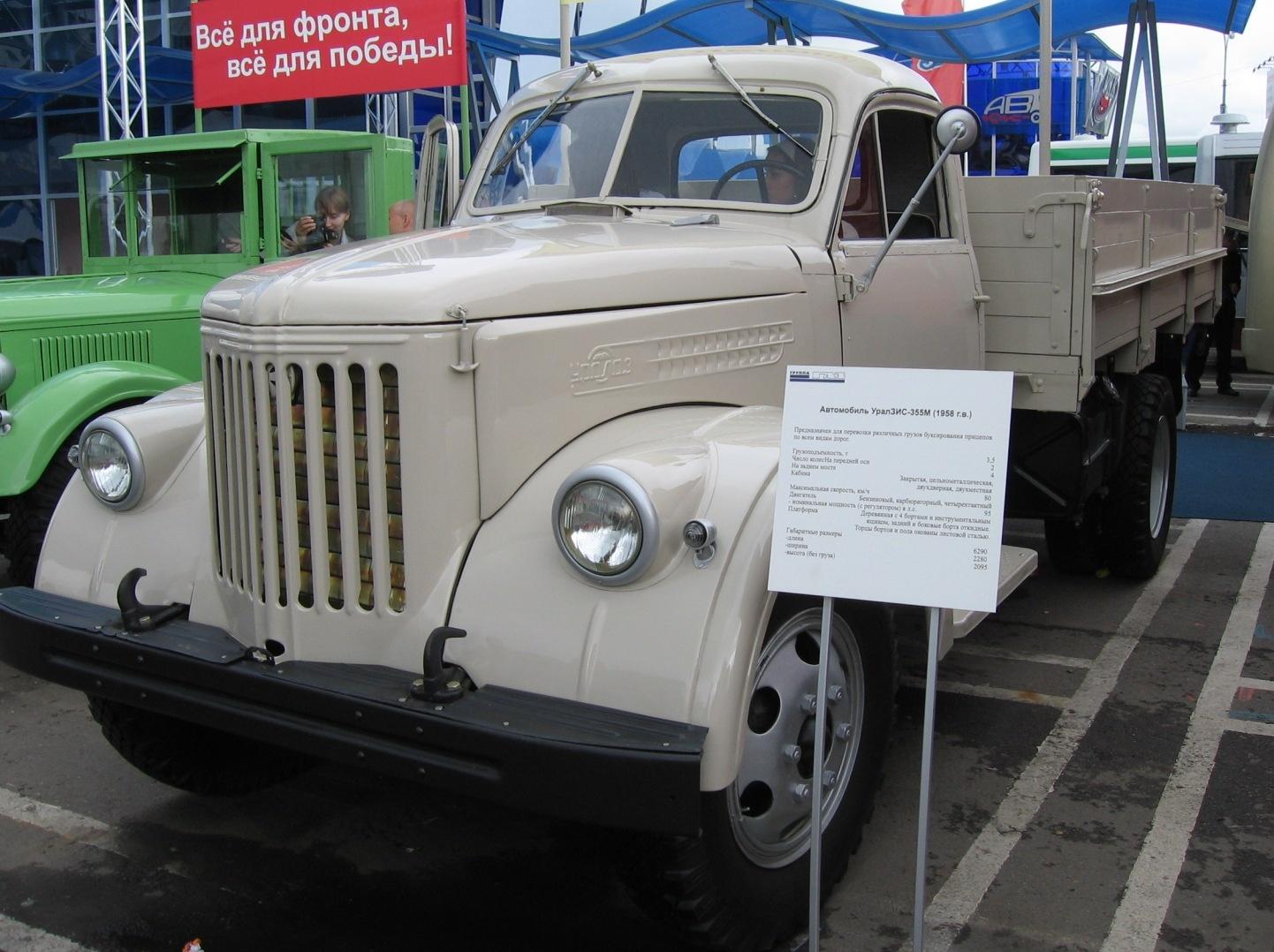 УльЗИС-253